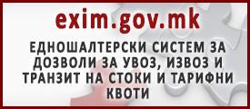 За корисниците на EXIM
